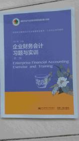 企业财务会计习题与实训(第二版).