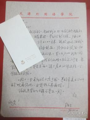 天津外国语学院汉学院院长,中国红楼梦学会理事,中国三国演义学会副会长 郑铁生 信件 三份