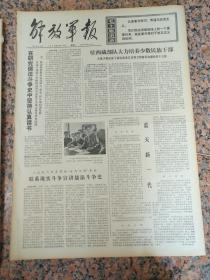 5158、解放军报-1974年8月18日,规格4开4版.9品,