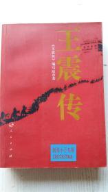王震传 《王震传》编写组 著 人民出版社 9787010069647