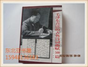 毛泽东喜读的古典诗词曲赋500篇