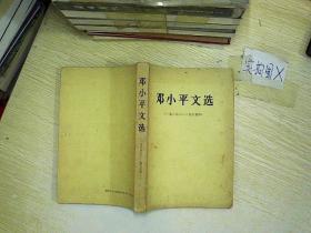 邓小平文选(一九三八——一九六五年)  ,