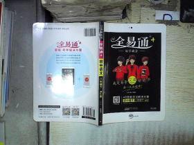 全易通 初中语文 八年级下 RJ版 、。、