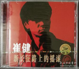 崔健-《新长征路上的摇滚》-正版CD