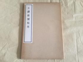 王铎临阁帖卷  日本昭和四十年珂罗版  一函一册全  (孔网最低价)