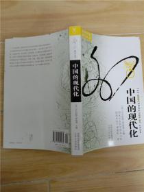 中国的现代化-==