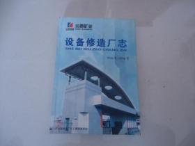 汾西矿业设备修造厂志 (1956年---2006年)