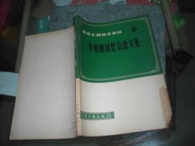水运工程技术资料14平原航道整治论文集(书角破)