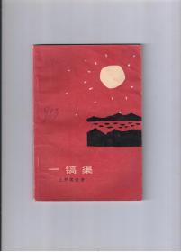 《一镐渠》这是一篇生动的日本民间故事 精美插图本