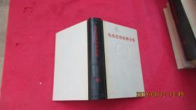 马克思恩格斯全集(第三十八卷)精装,一版一印。