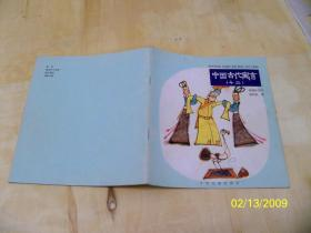 中国古代寓言(十二)20开彩色连环画 私藏好品,无章无字迹无涂鸦【长20.6厘米,宽18.3厘米,应是20开本】