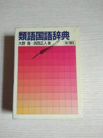 类语国语辞典【软精装带外套】 日文原版