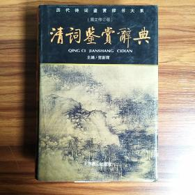 清词鉴赏辞典(图文修订版)