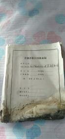 吉林省松江河林业局给水工程第二泵房施工图 晒图一本 品不好