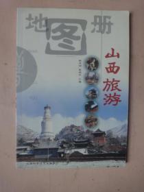 山西旅游地图册