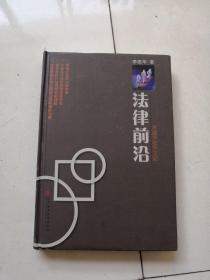 法律前沿:李建华法学文论(李建华签赠)