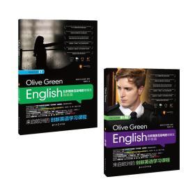 看多媒体互动电影OliveGreen学英文中高级篇(套装共2册)
