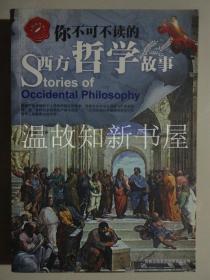 你不可不读的西方哲学故事  (正版现货)
