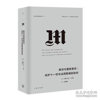 理想国译丛027:教宗与墨索里尼:庇护十一世与法西斯崛起秘史