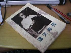 潘天寿传(徐虹签名本)