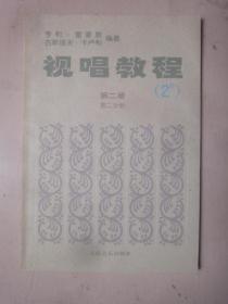 视唱教程 第二册 第二分册(1984年1版1印)
