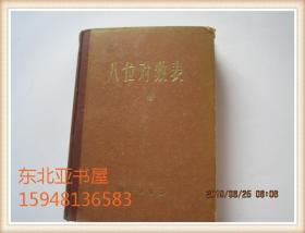 八位对数表下册(74年1版1印)