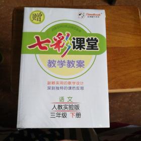 七彩课堂教学教案语文三年级下人教实验版