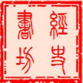 从传统到近代:江南城镇土地产权制度研究( 签名本)  一版一印
