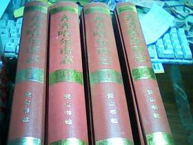 齐齐哈尔市志--(综合卷、政治卷、经济卷、文化卷、1--4册全)16开精装本 包邮挂刷