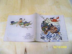 哪咤闹海(24开彩色连环画,程十发绘画 1981年印刷) 程十发/画