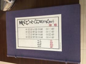 历代名人打碁大系 日文原版 线装16开本 共4函18册全 限定1000套!