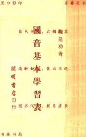 国音基本学习表-魏建功著-民国开明书店刊本(复印本)