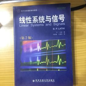 线性系统与信号(第2版)