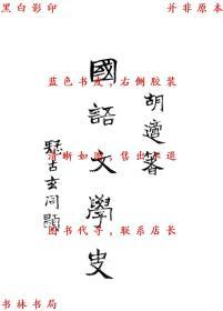 国语文学史-胡适著-民国文化学社刊本(复印本)