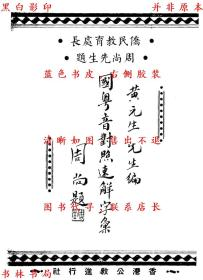 国粤音对照速解字汇-黄元生编著-民国圣类斯工业学校刊本(复印本)