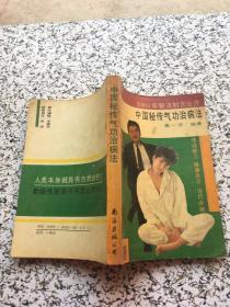 中国秘传气功治病法