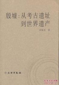 殷墟:从考古遗址到世界遗产(平)(定价50元,现价30元限时抢购)