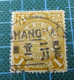 大清国邮政--蟠龙邮票--面值壹角--销邮戳己酉二月廿二(SHANGHAI)上海