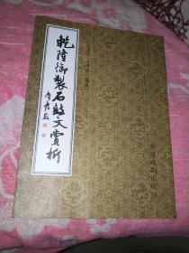 乾隆御制石鼓文赏析【书架1】