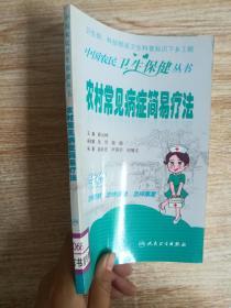 中国农民卫生保健丛书·农村常见病症的简易疗法