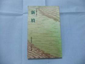 新坟(台湾文丛)