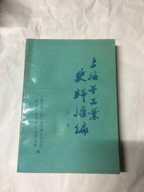 上海手工业史料汇编 ( 第三辑)