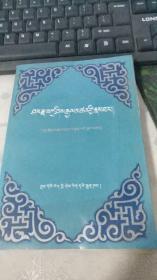 夏尔杂扎西坚赞传(藏文)