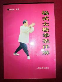 杨式太极拳架详解