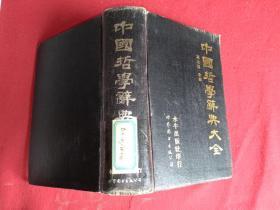 中国哲学辞典大全(精装本)水牛出版(1989年一版一印)内页好