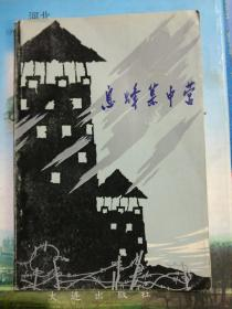 息烽集中营(贵州文史资料选辑第十八辑)品相以图片为准,插图本