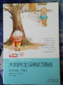 歪歪兔独立成长童话:大狗先生没有打领结  岁会沟通,不猜忌  张文绮 绘图 彩图本