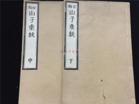 稀见和刻《山子垂统》存中下2册。日本儒学汉学刻本,四书五经宋朱子学研究等,安永五年初刊本
