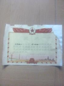 """同一人系列奖状之五:开封市二十五中革命委员会颁给""""三好学生""""的奖状(1975年7月)"""