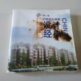 第十一届创新风暴:中国居住创新设计经典(2012)